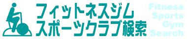 フィットネス(スポーツクラブ)ジム検索/ロゴ